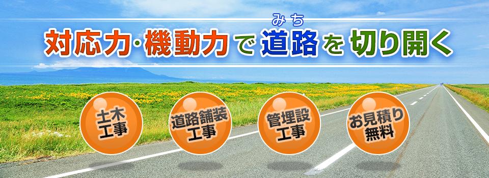 東京・神奈川・埼玉・千葉の土木・道路舗装・管埋設工事などは中沢建設株式会社にお任せください